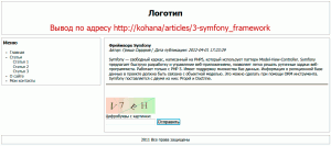 Вывод одной статьи в Kohana v3.2